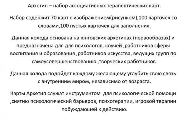 ארכיטיפ ברוסית