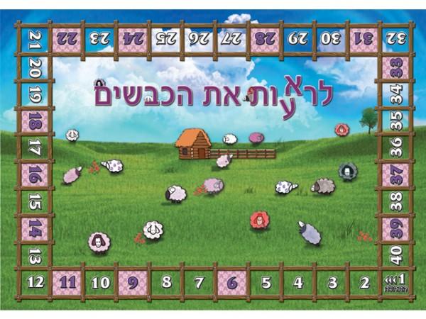 לרעאות לרעות את הכבשים לוח משחק