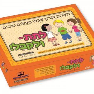 משחקים להנאה משפחתית