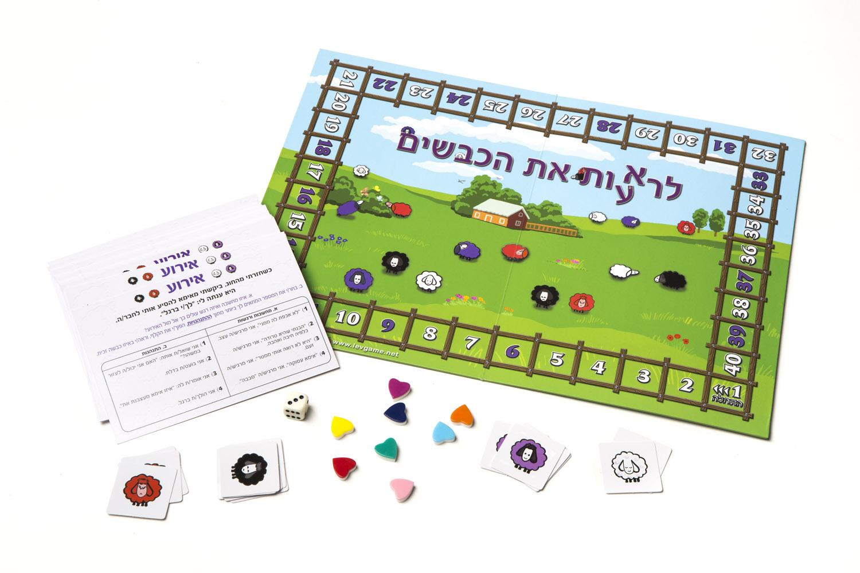 משחקים שבלב – משחק לרעות לראות את הכבשים פתוח
