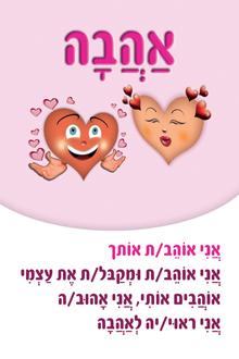משפטים מהלב אהבה