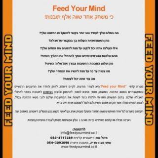 משחק Feed Your Mind הוראות