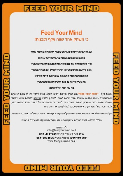 משחק Feed Your Mind הוראות
