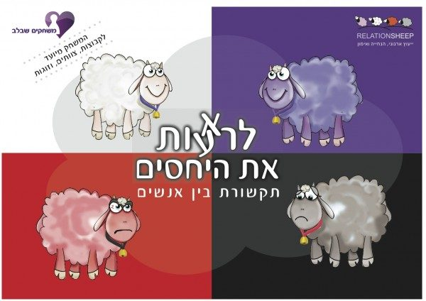 realationsheep_box-600×424