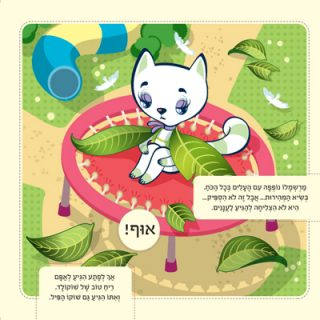 הספר והדיסק מרשמלו מגשימה חלום החתולה