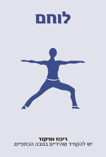 לוחם כחול