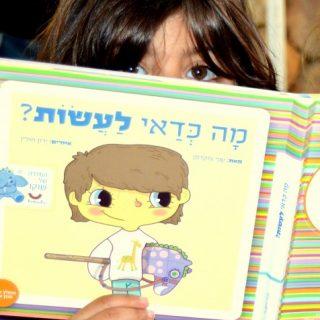 מה-כדאי-לעשות-ילדה קוראת ספר