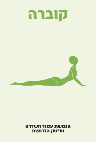 תנוחת קוברה ירוק