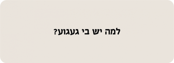 Points of You – געגוע