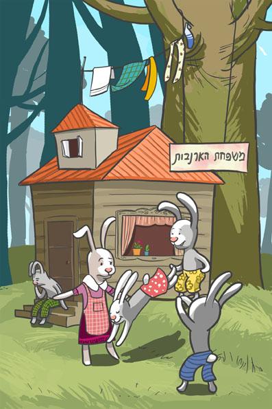 סדנת לאבד ולמצוא משחק קלף ארנבות