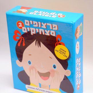 פרצופים מצחיקים - משחק קלפים לגיל הרך