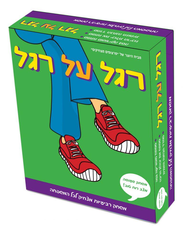 רגל על רגל – משחק רביעיות לגיל הרך