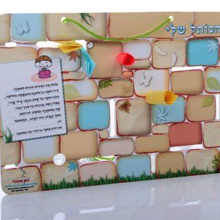 קיר המשאלות - חיזוק דימוי עצמי לילדים