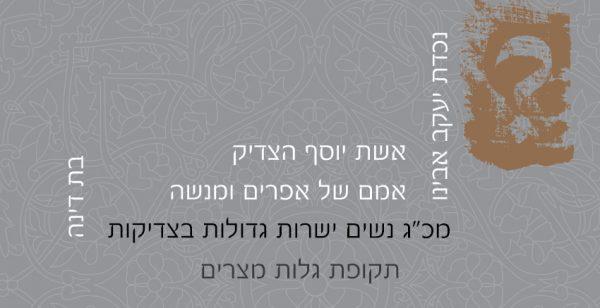 """נשים בתנ""""ך - קלפי מודעות לנשים"""