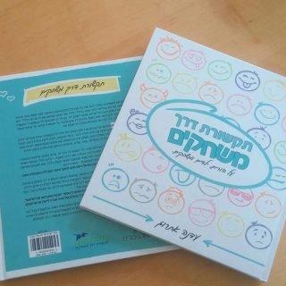 תקשורת דרך משחקים ספר רעיונות למשחקים