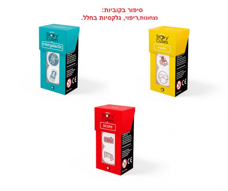 שלישיית mix עברית