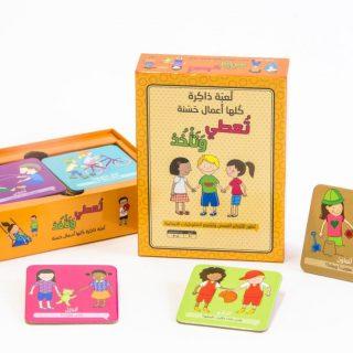משחק למשפחה בערבית – לתת ולקבל