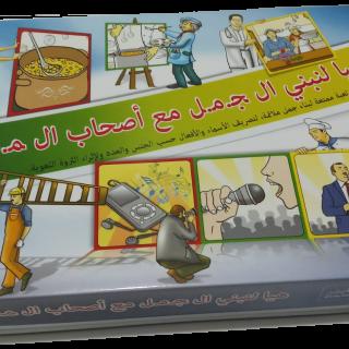 בעלי מקצוע בערבית – משחק רביעיות