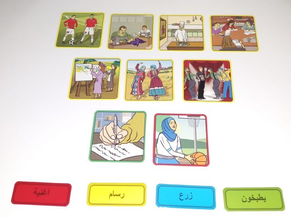 בעלי מקצוע בשפה הערבית