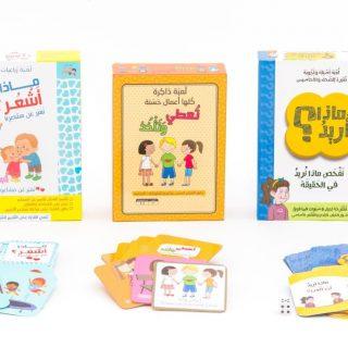משחקים לחיזוק הקשר במשפחה בערבית