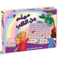 משימות מהלב בערבית - משחק רגשות בערבית