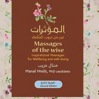 קלפים השלכתיים בערבית