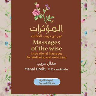 השראה קלפים השלכתיים בערבית