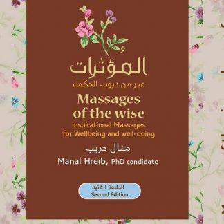קלפים השלכתיים בערבית - השראה