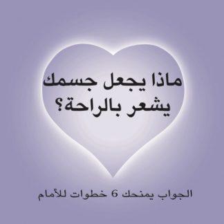 רגשות בשפה הערבית