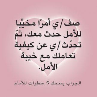 משחק למשפחה בערבית