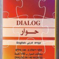 דיאלוג קלפים טיפוליים בערבית