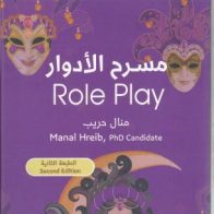 אדואר ROLE PLAY קלפים לטיפול קבוצתי בערבית