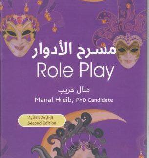 אדואר קלפים לטיפול קבוצתי בערבית ROLE PLAY