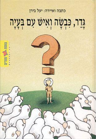 גדר כבשה ואיש עם בעיה