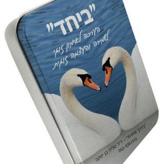 ביחד – ערכת קלפים לאימון זוגי