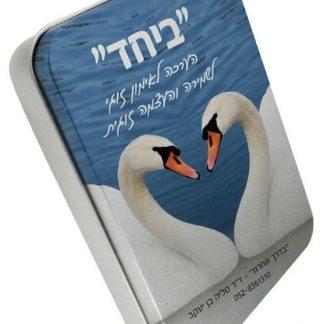 ביחד - ערכת קלפים לאימון זוגי
