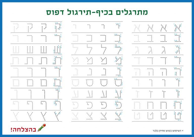 ערכת לוחות לתרגול כתיבה בכיף