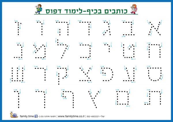 לכתוב בכיף עברית כתב ודפוס