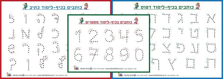 ערכת לוחות לתרגול כתיבה בעברית אנגלית ומספרים