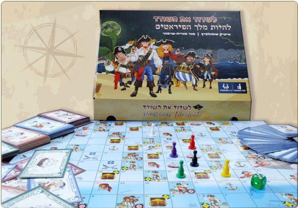לשדוד את השודד - משחק לכל המשפחה מבית היוצר של איציק שמילוביץ