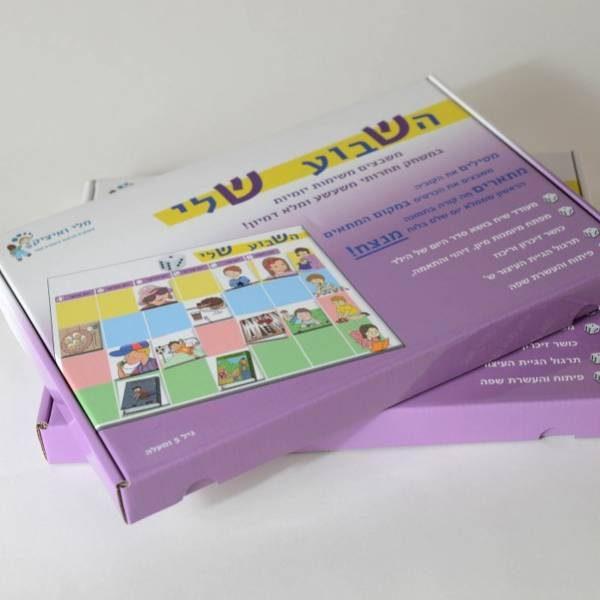 משחקים לפיתוח כישורי שפה - ערכה לגנים