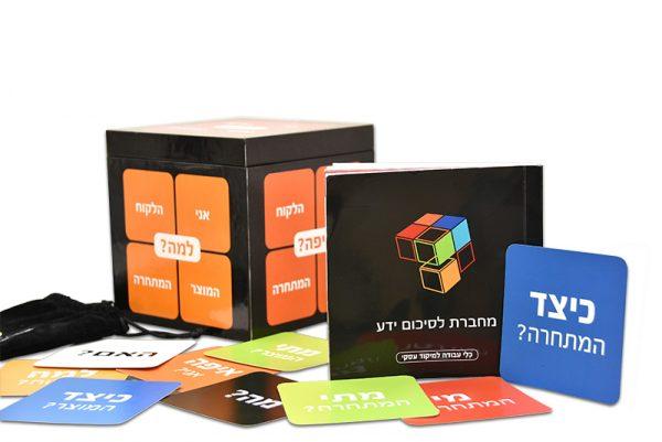 מודל הקוביה – קלפים למיקוד עסקי