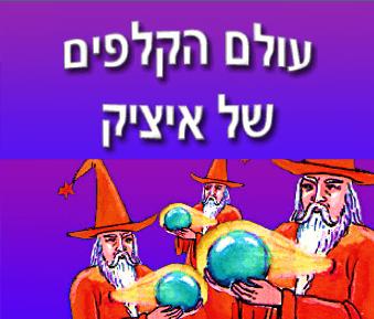 עולם הקלפים של איציק שמילוביץ