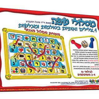 מסלולי שפה - משחקים להוראה מתקנת