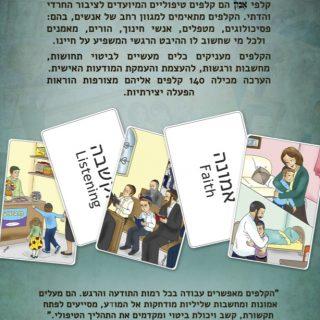 קלפים טיפוליים לציבור החרדי דתי קלפי אמן