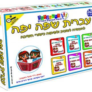 עברית שפה יפה - פיתוח כישורי שפה