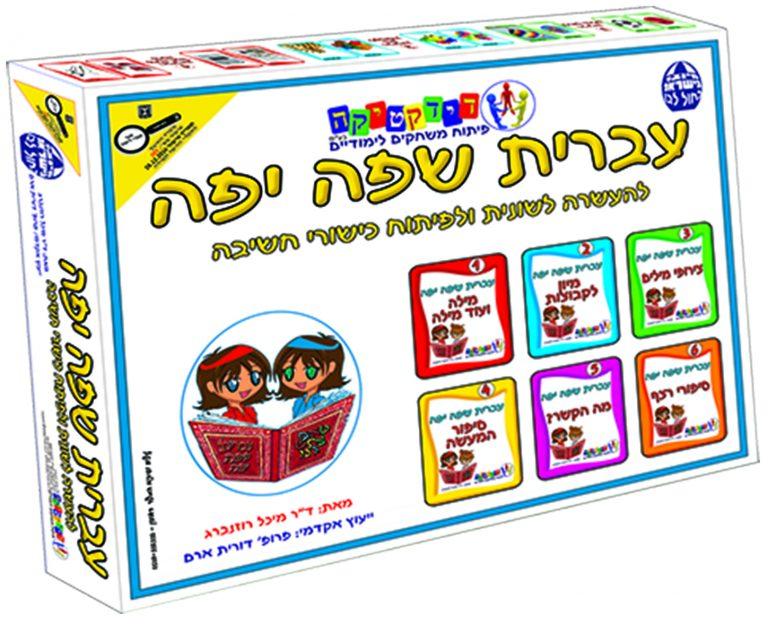 עברית שפה יפה – פיתוח כישורי שפה