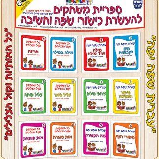 ספריית משחקיםלהעשרת כישורי שפה