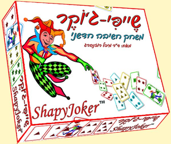 שייפי ג'וקר - משחק חשיבה חברתי