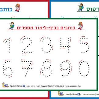 לוחות לתרגול כתיבה אותיות ומספרים